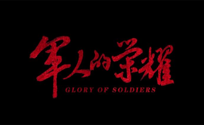 第七屆世界軍人運動會微電影《軍人的榮耀》