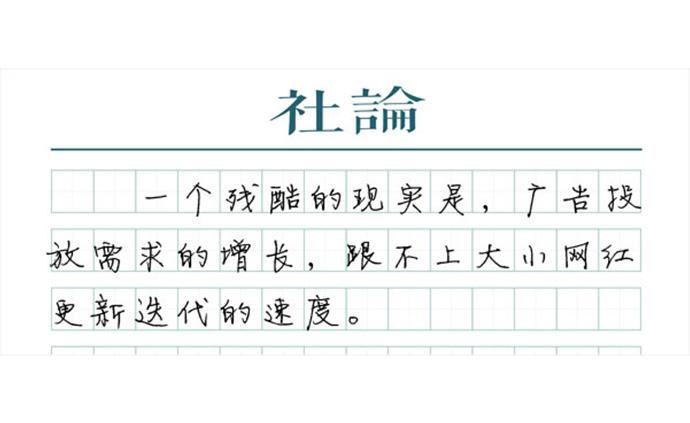 """【社论】流量造假?#39034;?#36864;去,只剩""""网红""""在裸泳"""
