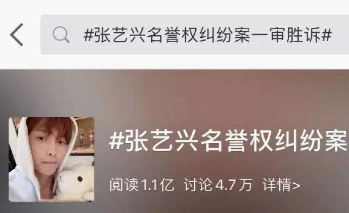 """张艺兴名誉权纠?#35013;?#19968;审胜诉,""""拒绝网络暴力?#32972;?#19978;热搜第一"""