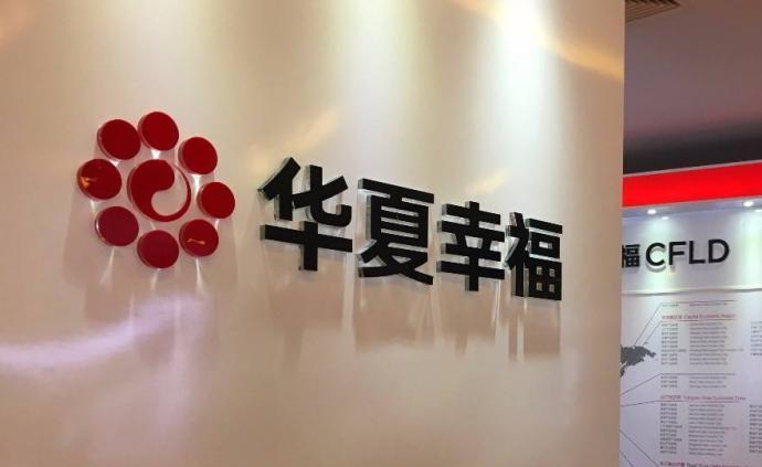 華夏幸福前9個月銷售額1006億元,獲政府補貼近1億元