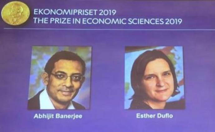 經濟學諾獎誕生首個夫妻檔:太太創該獎項最年輕獲獎紀錄