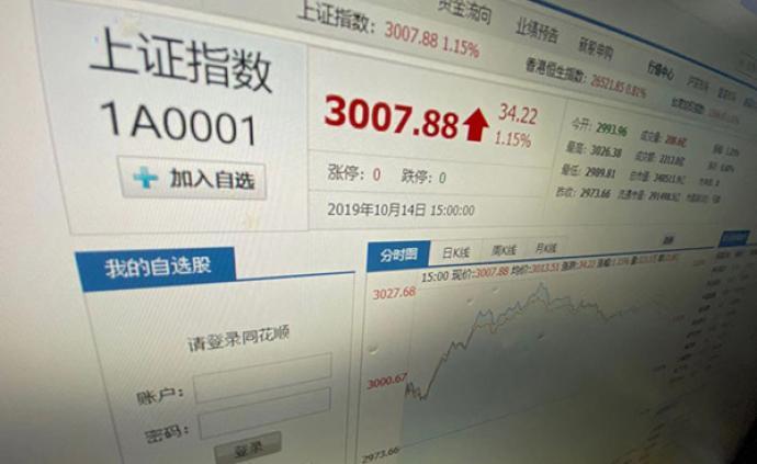 沪指站上3000点后怎么走:仍需政策面和宏观经济数据配合