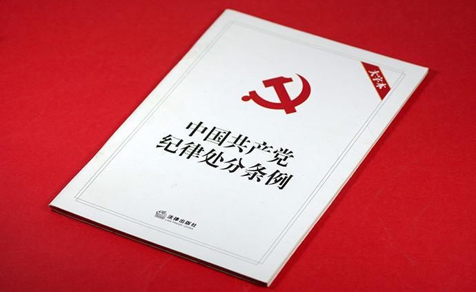 中國工商銀行重慶市分行原黨委委員、副行長謝明被開除黨籍