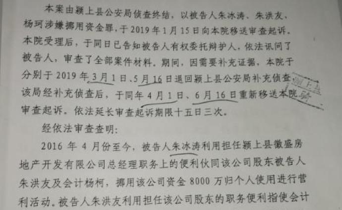 安徽兩地產公司股東被控挪用資金罪:套取八千萬監管資金營利