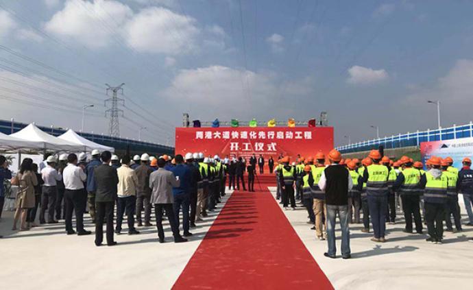 两港大道快速化先行启动工程开工,快速化改造总投资超50亿