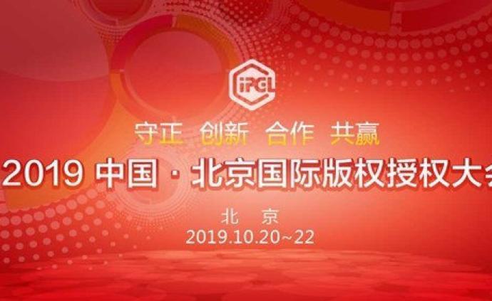 """""""2019中国·北京国际版权授权大会""""在北京召开"""