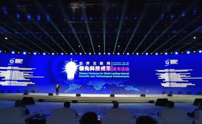 华为鲲鹏920处理器等15项世界互联网领先科技成果发布