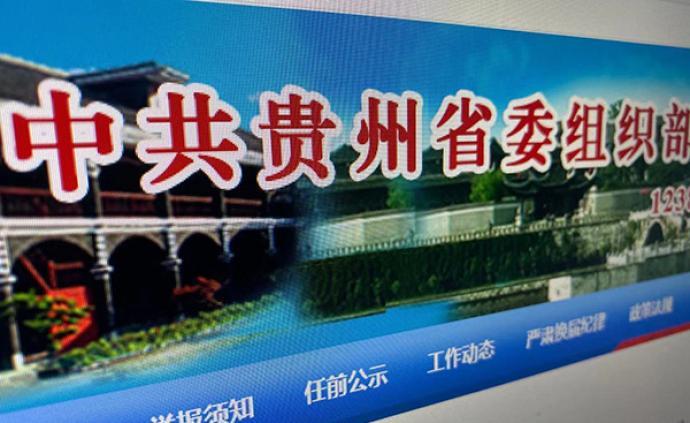 贵州省社会保险事业局总会计师拟提名任该局局长
