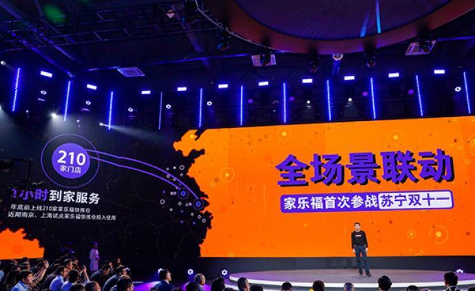 家乐福中国将首次参战双11:未来5年新开300家门店