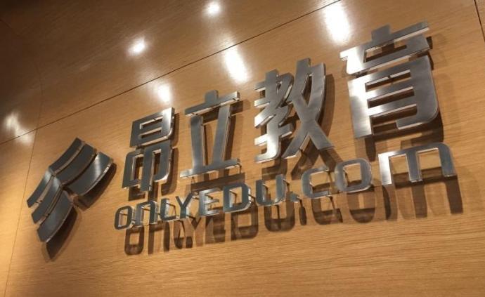 昂立教育子公司拟售上海徐汇区十套房产,总价约9852万元