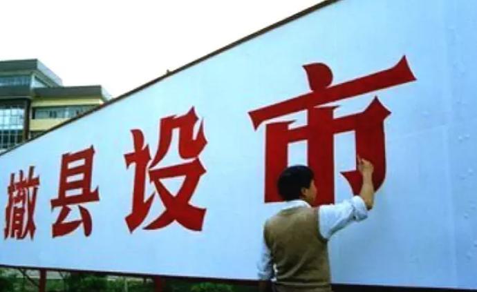 河南駐馬店市委答網友:暫未獲取到新蔡撤縣設市方面有關信息