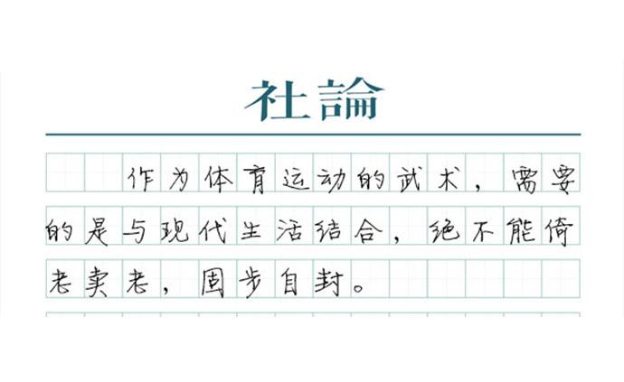 """【社论】武术不需用""""打架""""来自我证明"""