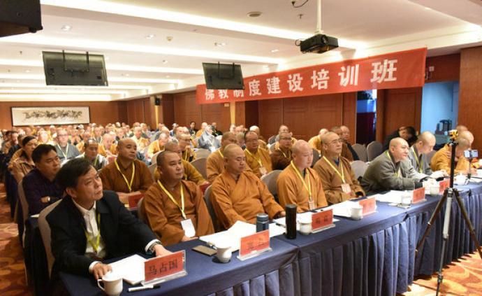 佛教制度建設培訓班在洛陽開班