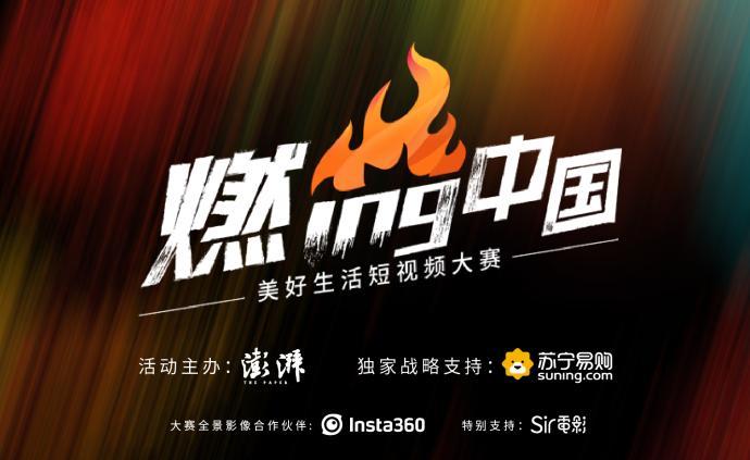 """""""燃ing中国""""美好生活短视频大赛入围名单出炉"""