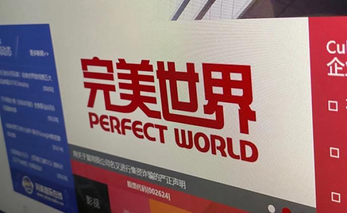 完美世界:将3年前募集资金的利息收入2亿元用于影视剧投资