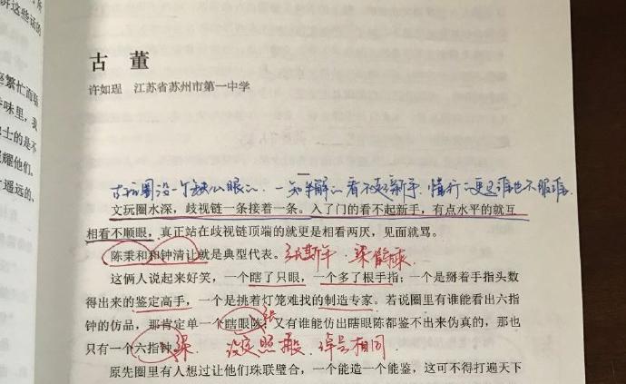 作家北南回應被新概念作文獲獎者抄襲:接受道歉,但永不原諒