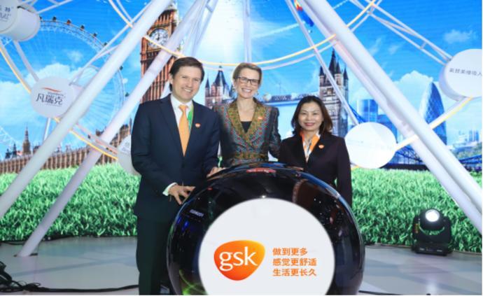 葛兰素史克携多款创新药物在进博会上演中国首秀
