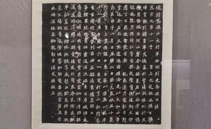 """看于右任藏石中的北朝墓志与拓片,西安碑林展""""光化六合"""""""