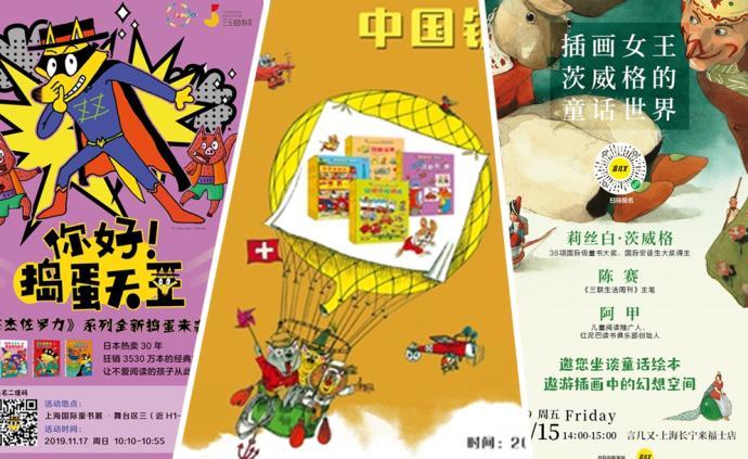繪本閱讀與繪本暢想:2019中國上海國際童書展活動推薦