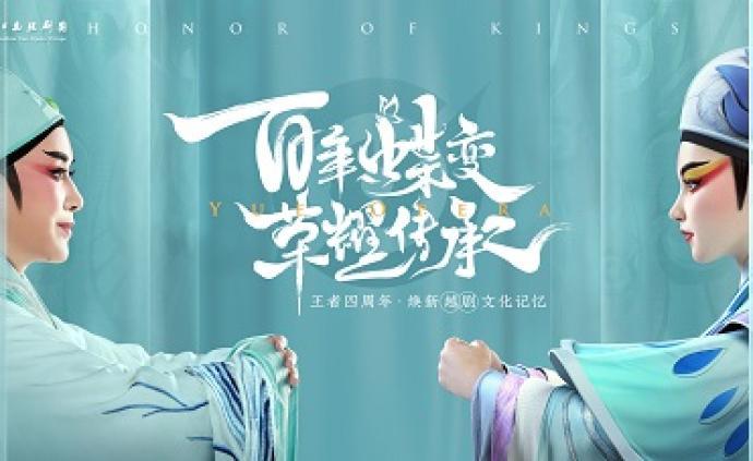 """浙江小百花携手王者荣耀,""""上官婉儿""""拜师茅威涛"""