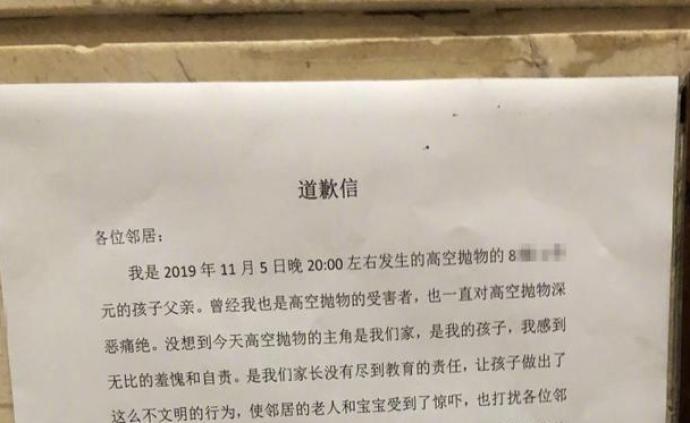 杭州一男孩五樓扔下冰袋險傷鄰居,父親在小區張貼道歉信