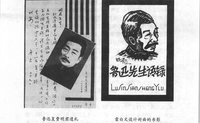 祝淳翔:曾化名陶荻亚的译者费明君