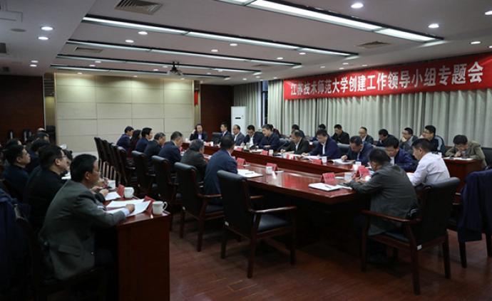江苏常州副市长:江苏理工学院已具备更名技术师?#27934;?#23398;的条件