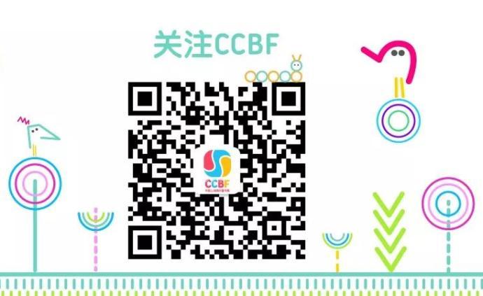 2019上海童書展參觀指南,收藏!