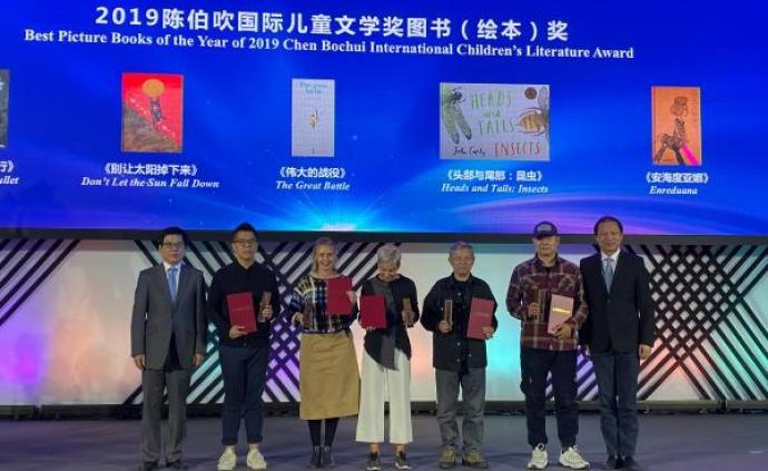 2019陳伯吹國際兒童文學獎頒獎,任溶溶獲特殊貢獻獎