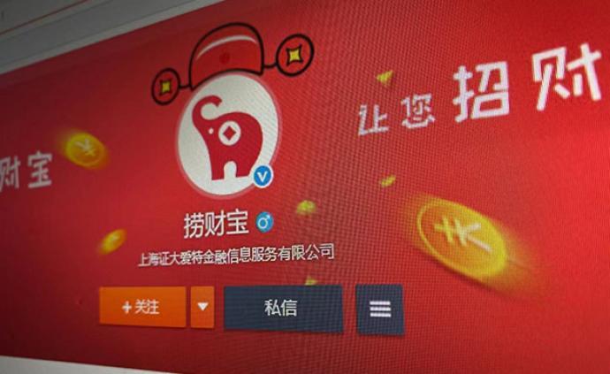 证大文化:总经理朱钰因捞财宝非法集资案被采取刑事强制措施