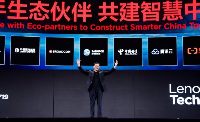 聯想中國區總裁:移動互聯網接近尾聲,加速向智能物聯轉型