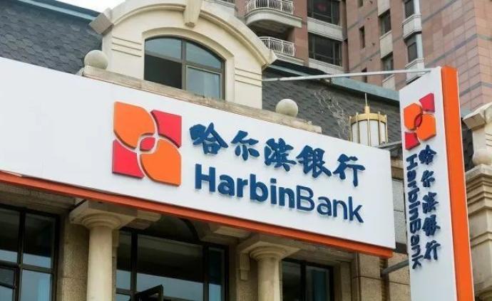 哈爾濱銀行兩國資股東150億受讓其他6家股東超28%股份
