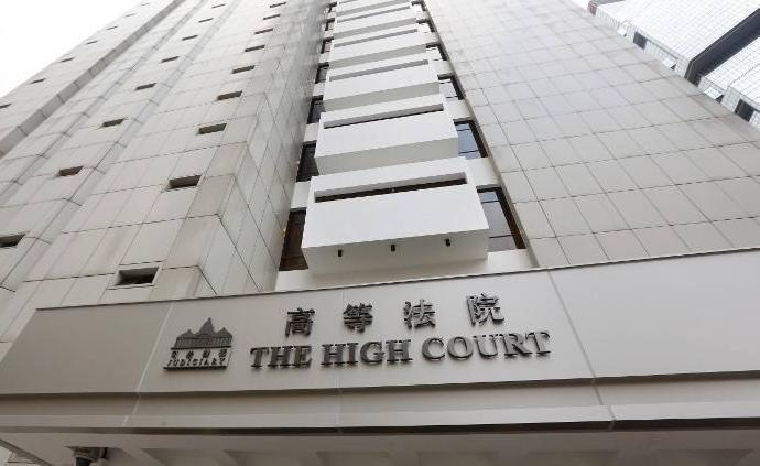 国务院港澳办对香港法院有关司法复核案判决表示强烈关注