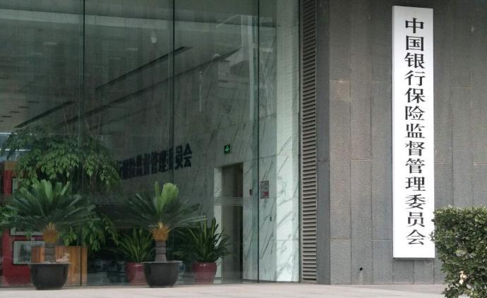 銀保監會:險企不得將五大融資業務納入信保業務范圍