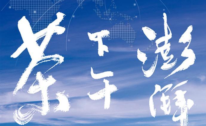 澎湃下午茶·預告︱中國對外開放國際環境變化與對策