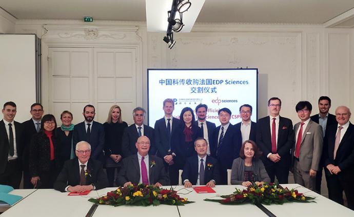 中国科技出版传媒成功收购法国科学出版社