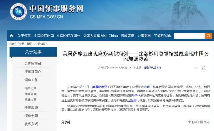 美屬薩摩亞出現麻疹疑似病例,駐洛杉磯領館提醒中國公民防范