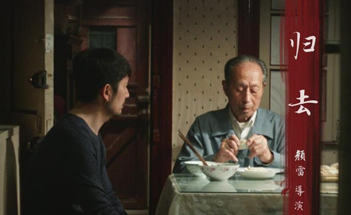 電影《歸去》點映,講述上海拆遷故事