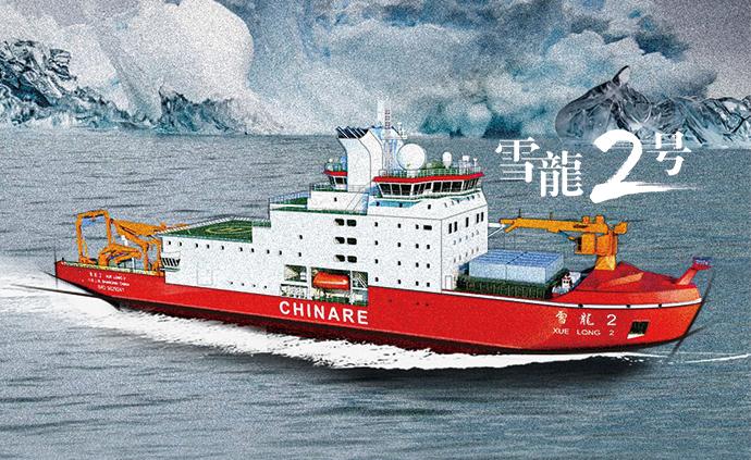 """""""解剖""""雪龙2号:在南极破冰前行需要怎样的船体结构?"""