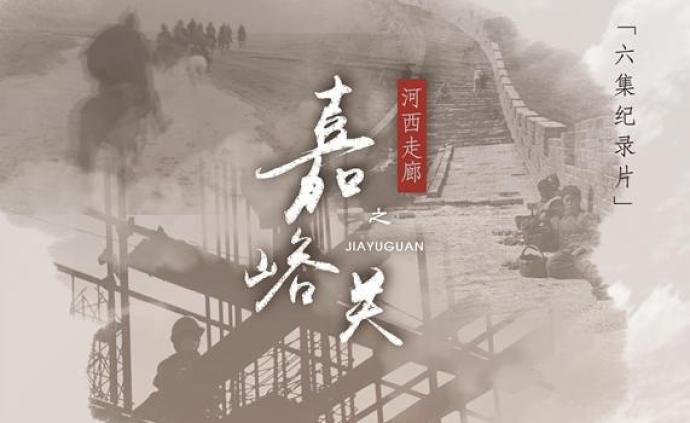 紀錄片《河西走廊之嘉峪關》今日開播