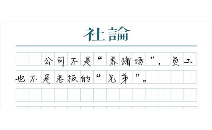 """【社論】奢談情懷之前,先學會""""裁員要給補償"""""""
