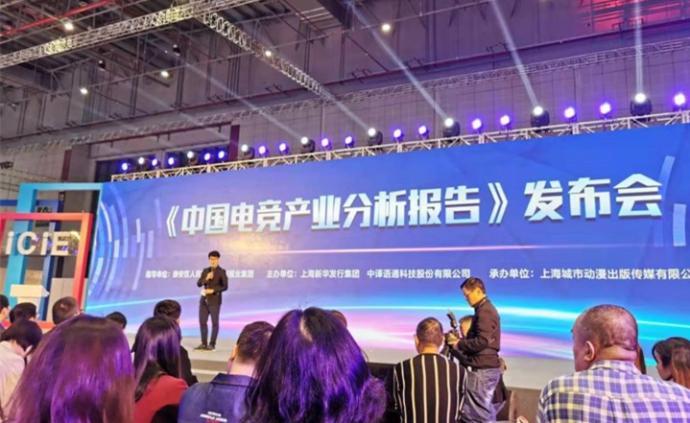 《中国电竞产业分析报告》出炉:世界电竞看中国,中国看上海