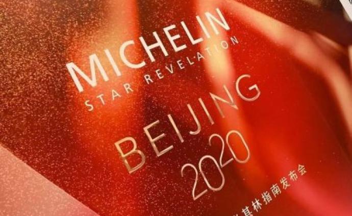 马上评丨米其林不懂北京人的胃?本来就是份旅游指南