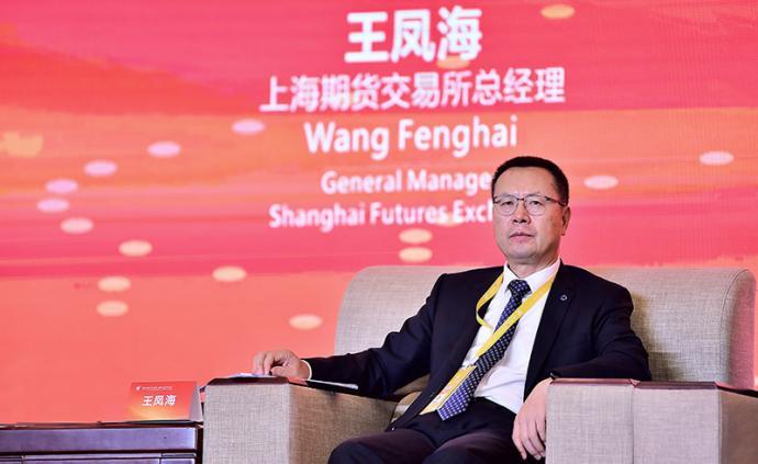 上期所总经理王凤海:明年一季度将会推出低硫燃料油期货