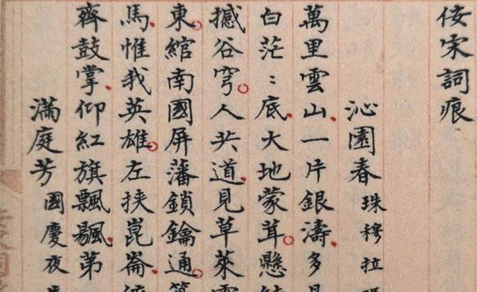 申聞︱扇面、畫冊與《佞宋詞痕》——吳湖帆與毛澤東交往補證