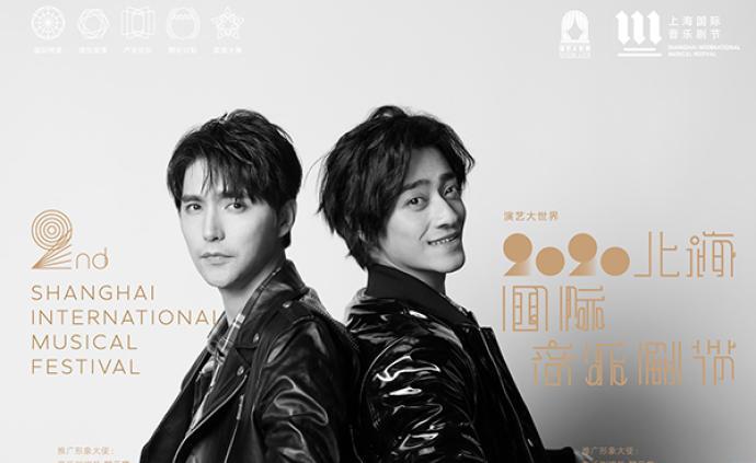 2020上海國際音樂劇節啟動,阿云嘎鄭云龍擔任形象大使