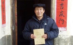 一个农民用10年写了部回忆录,还是章回体