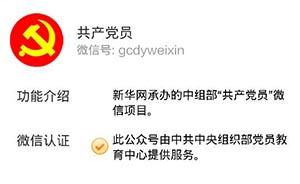 """微信公号""""共产党员""""走红网络,它的名字叫""""红"""""""