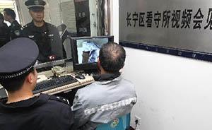 上海看守所全面启用视频会见,部分试点民警移动办公终端