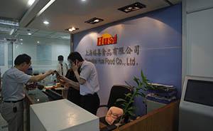 """上海""""福喜食品""""原料过期事件涉案高管等6人被依法批捕"""